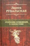Лариса Рубальская - Собрание сочинений в одном томе обложка книги