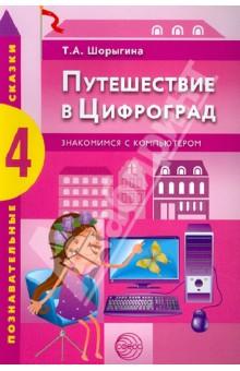 Путешествие в Цифроград: Знакомимся с компьютером - Татьяна Шорыгина
