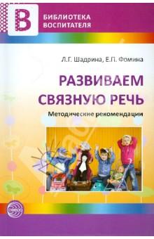 Купить Шадрина, Фомина: Развиваем связную речь. Методические рекомендации ISBN: 978-5-9949-0612-5