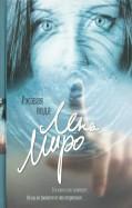 Лена Миро: Ржавая вода