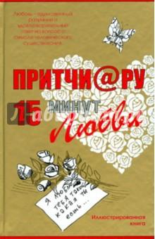 Притчи@ру. 15 минут любви - Елена Цымбурская