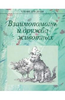 Взаимопомощь и дружба животных - Жданова, Белевцева, Романова, Столярова