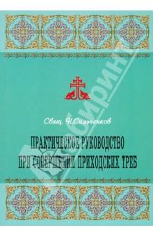 Практическое руководство при совершении приходских треб - Н. Сильченков