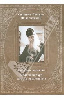 Скорбные послания. Святой иерарх против экуменизма - Филарет Святитель
