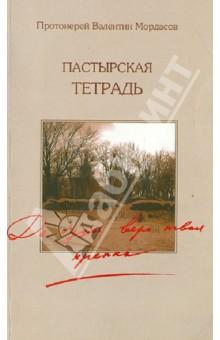 Пастырская тетрадь. Да будет вера твоя крепка - Валентин Протоиерей