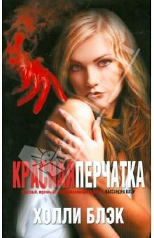 Красная перчатка - Холли Блэк