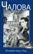 Елена Чалова - Пустите меня в Рим обложка книги