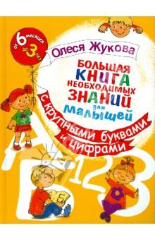 Большая книга необходимых знаний для малышей. С крупными буквами и цифрами - Олеся Жукова