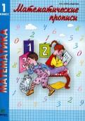 Эльвира Александрова - Математические прописи. 1 класс.  ФГОС обложка книги