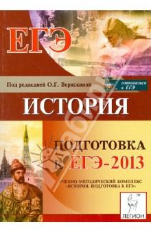 Подготовка к ЕГЭ-2013. История - Крамаров, Пазин, Ткачук
