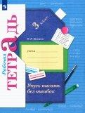 Марина Кузнецова - Учусь писать без ошибок. 3 класс. Рабочая тетрадь. ФГОС обложка книги