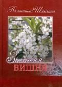 Валентина Шлыгина: Зимняя вишня