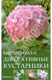 Выращиваем декоративные кустарники - Любовь Мовсесян