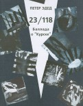 Петер Эдед: 23/118. Баллада о