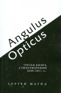 Сергей Магид - Angulus / Opticus: Третья книга стихотворений. 2009-2011 обложка книги