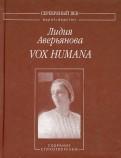 Лидия Аверьянова: Vox Humana. Собрание стихотворений