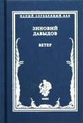 Зиновий Давыдов: Ветер. Стихотворения