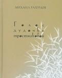 Михаил Рахунов - Голос дудочки тростниковой: Вторая книга стихотворений обложка книги