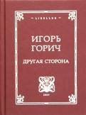 Игорь Горич - Другая сторона. Стихотворения обложка книги