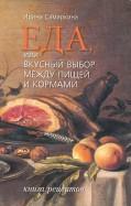 Ирина Самаркина: Еда, или вкусный выбор между пищей и кормами. Книга рецептов