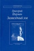 Григорий Ширман: Зазвездный зов. Стихотворения и поэмы