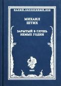 Михаил Штих: Зарытый в глушь немых годин. Стихотворения 1917-1922