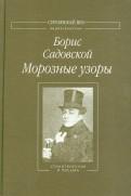 Борис Садовский: Морозные узоры. Стихотворения и письма