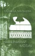 Надежда Мальцева - Навязчивый мотив: 1990-2001 обложка книги