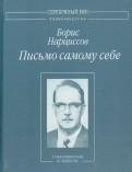 Борис Нарциссов: Письмо самому себе. Стихотворения и новеллы
