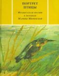 Портрет птицы: Французская поэзия в переводе Марины Миримской обложка книги