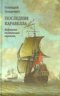 Геннадий Зельдович: Последняя каравелла. Избранные поэтические переводы