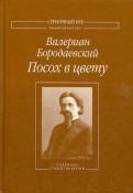 Валериан Бородаевский - Посох в цвету. Собрание стихотворений обложка книги