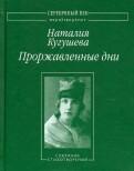 Наталия Кугушева: Проржавленные дни: Собрание стихотворений