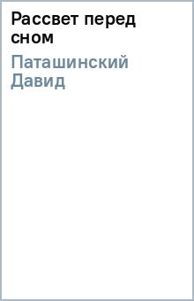 Рассвет перед сном - Давид Паташинский