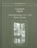 Соломон Барт: Стихотворения. 1915-1940. Проза. Письма