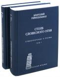 Анатолий Гейнцельман: Столб словесного огня. Стихотворения и поэмы. В 2-х томах