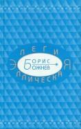 Борис Божнев: Элегия эллическая. Избранные стихотворения