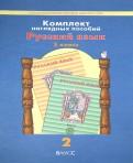 Комплект наглядных пособий. 5 класс. Русский язык. В 5 частях. Часть 2 обложка книги