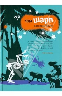 Наследие Уилта - Том Шарп