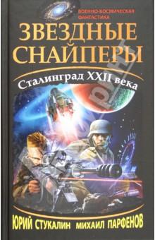 Звездные снайперы. Сталинград XXII века - Стукалин, Парфенов