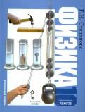 Галина Степанова - Физика: учебник для 10 класса. Профильный уровень. В 2-х частях. Механика обложка книги