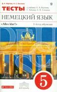 Бартош, Козлова: Alles Klar! Немецкий язык. 5 класс. 1й год обучения. Тесты. ВЕРТИКАЛЬ. ФГОС