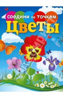 Соедини по точкам. Цветы - Татьяна Осетрова