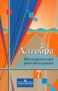Колягин, Ткачева, Федорова: Алгебра. Методические рекомендации. 7 класс
