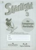 Баранова, Дули, Эванс: Английский язык. 3 класс. Языковой портфель. Пособие для учащихся. ФГОС