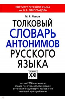 Толковый словарь антонимов русского языка - Михаил Львов