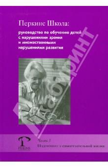 Перкинс Школа. Руководство по обучению детей с нарушениями зрения и множ. нарушениями развит.Часть 3 - Хайдт, Аллон, Эдвардс