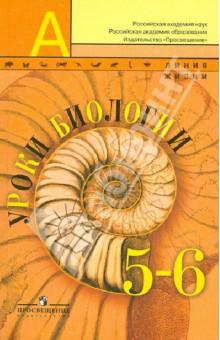 учебник биология пасечник 6 класс