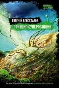 Евгений Белоглазов: Принцип суперпозиции