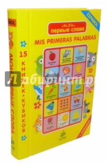 Мои первые слова. 15 книжек-кубиков. Испанский язык